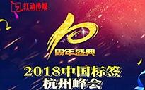 2018中国标签杭州峰会暨红动传媒十周年庆
