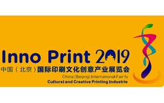 2019印刷文创展