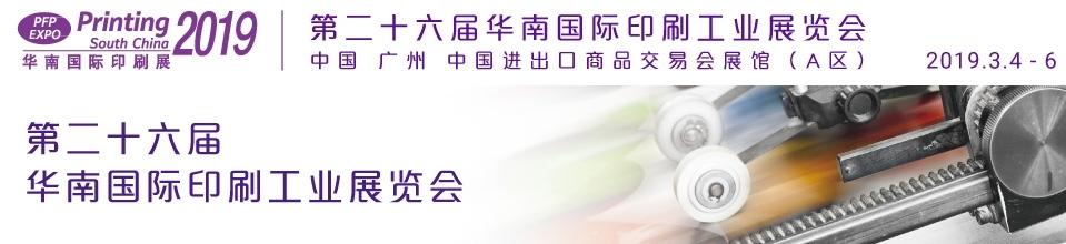 2019华南国际印刷展