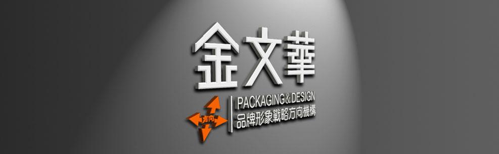 深圳市金文华包装设计有限公司