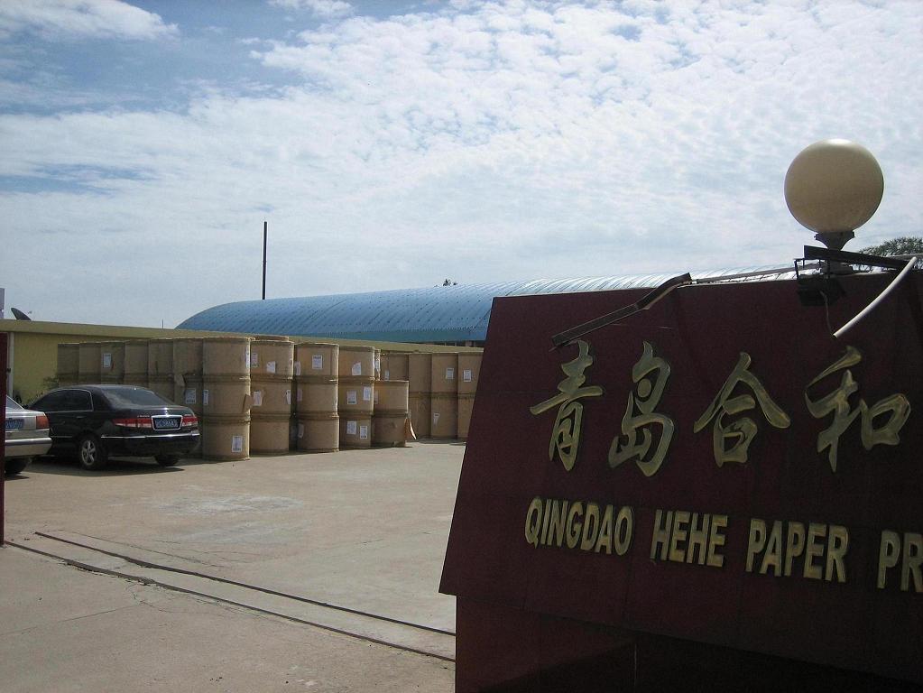 青岛合和纸业有限公司烟台分公司