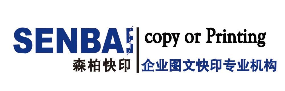 北京森柏伟业图文制作有限公司