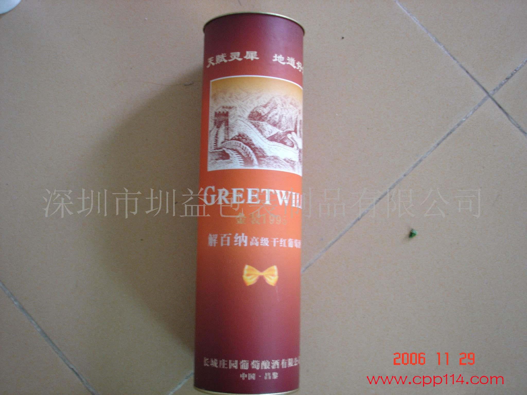 【供应】红酒圆筒包装