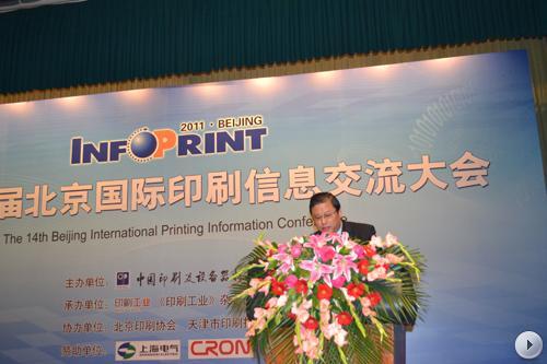 上海电气印刷包装机械集团总裁郑锦荣——化蛹为蝶、嬗变之路