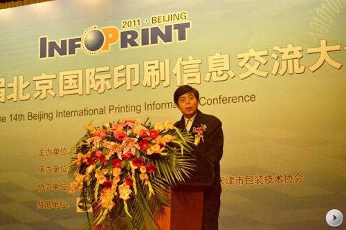 北京中科纳新印刷澳门金沙国际澳门金沙在线娱乐官网总经理宋延林——纳米颗粒及其在印刷工业领域的应用