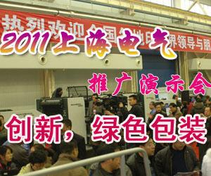 2011上海电气集团推广演示会