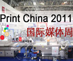 PC2011全球媒体周