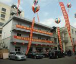 申威达:建司20周年庆